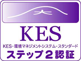 KES ステップ2認証
