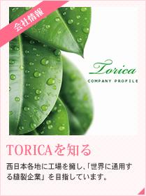 TORICAを知る