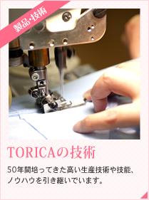 TORICAの技術